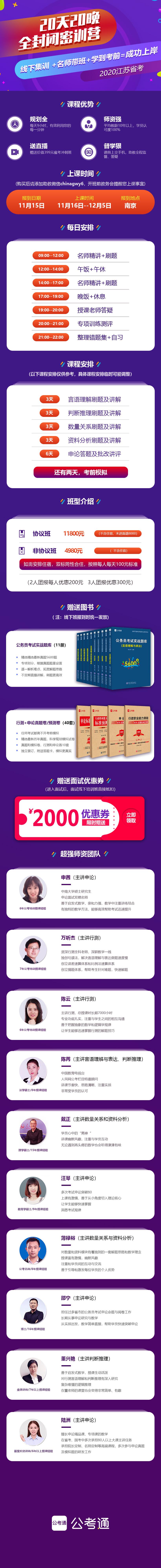 【南京线下】2020江苏省考考前密训营