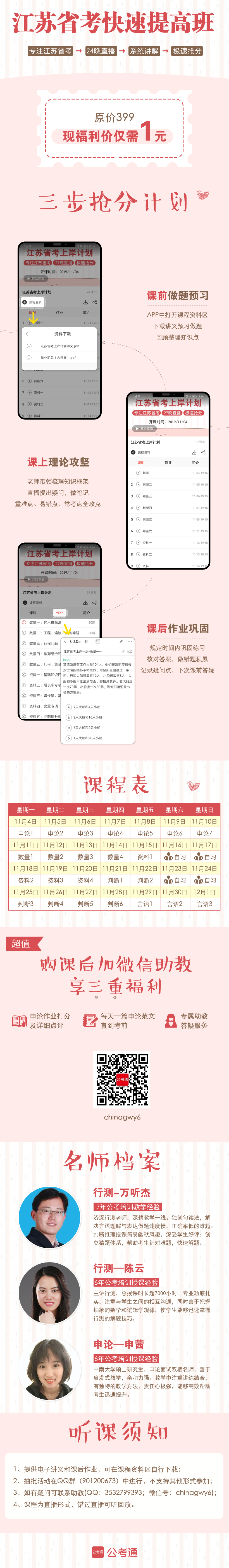 【1元购】江苏省考24晚快速提高班