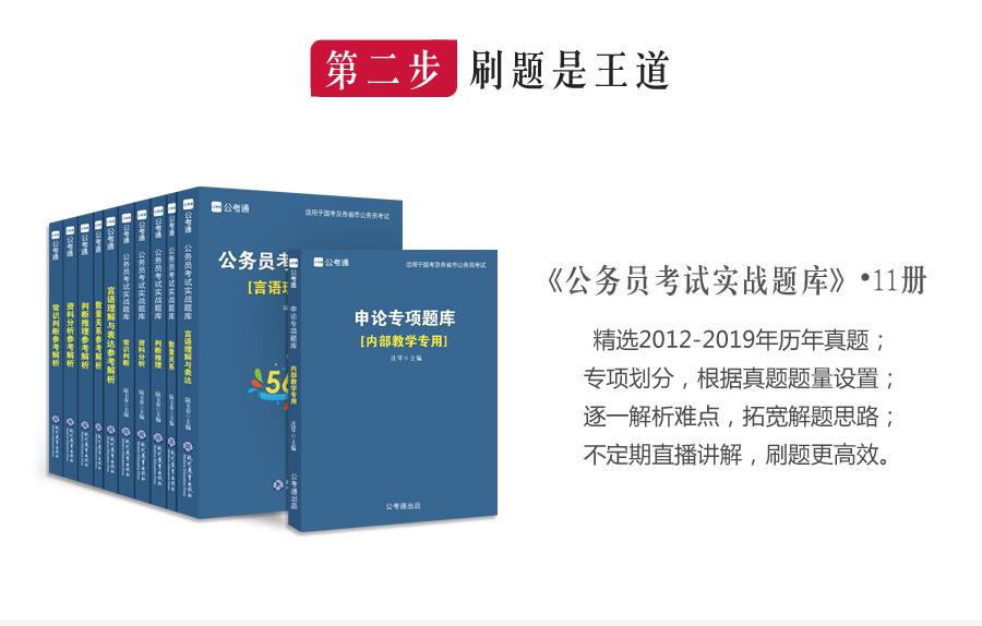 2020年天津公务员考试公告何时发布?图3