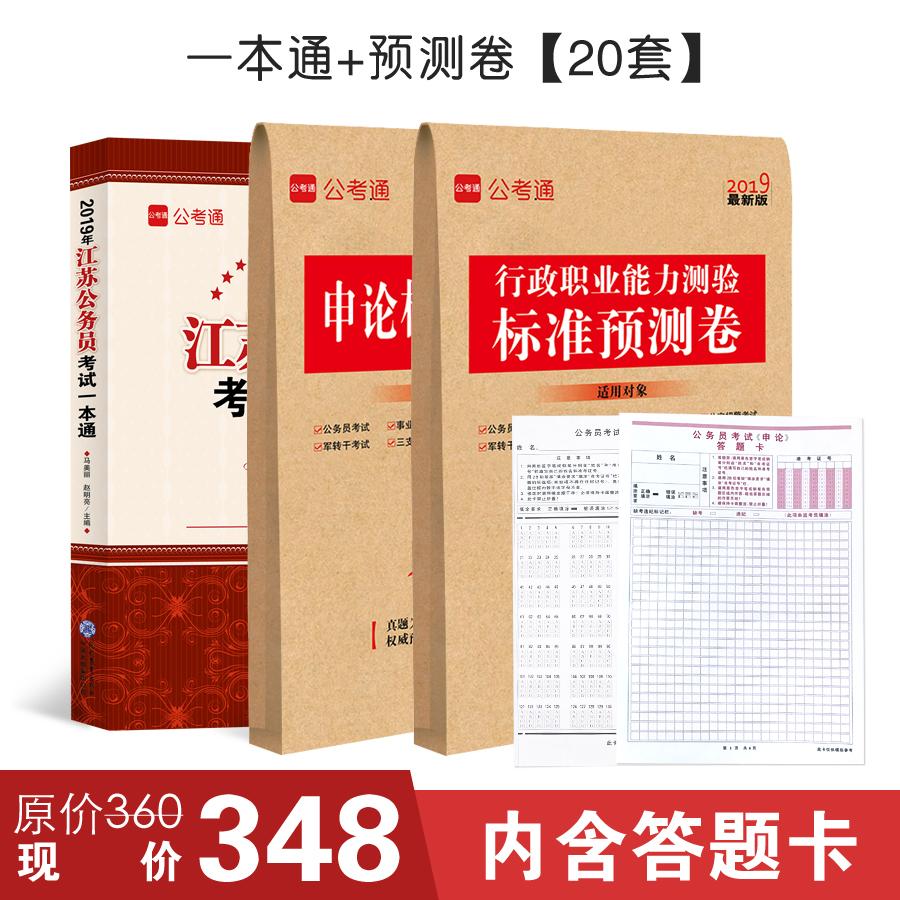 一本通+预测卷【20套】书籍江苏1