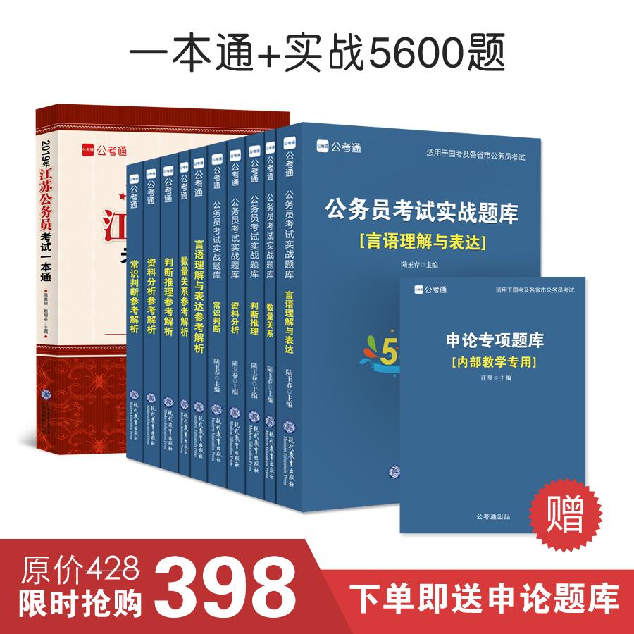 书籍套装讲练一体:一本通+实战5600题江苏
