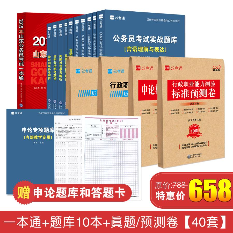 一本通+预测卷【20套】书籍山东3