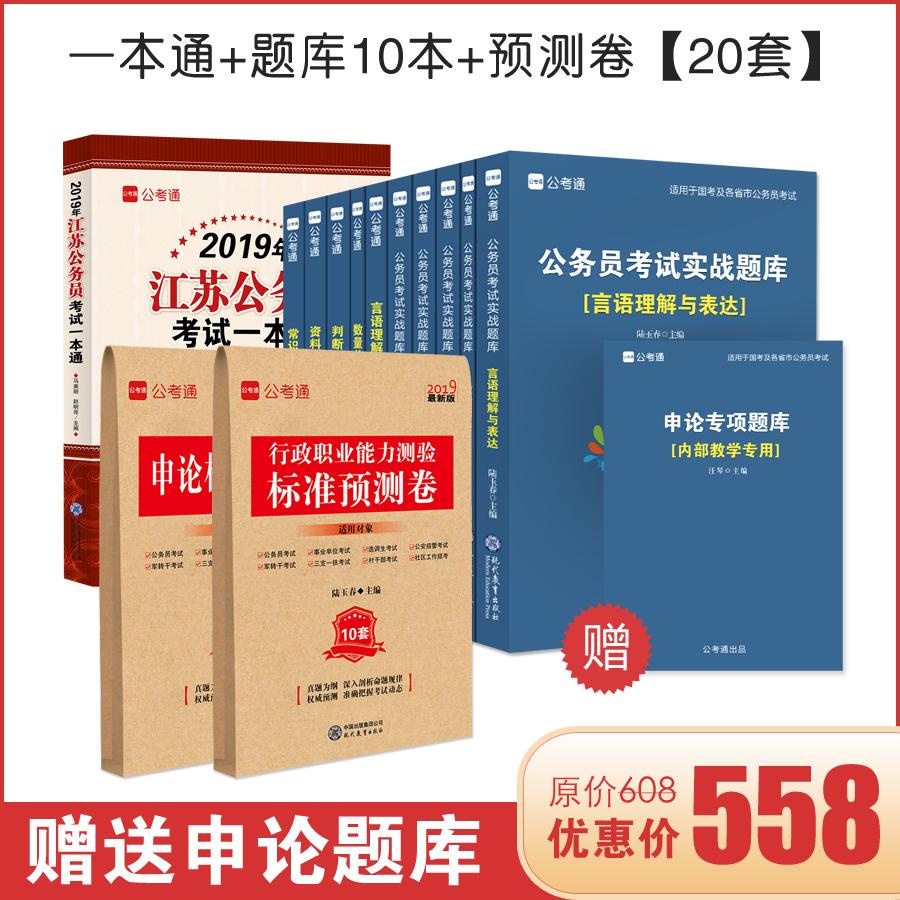 一本通+预测卷【20套】书籍江苏2