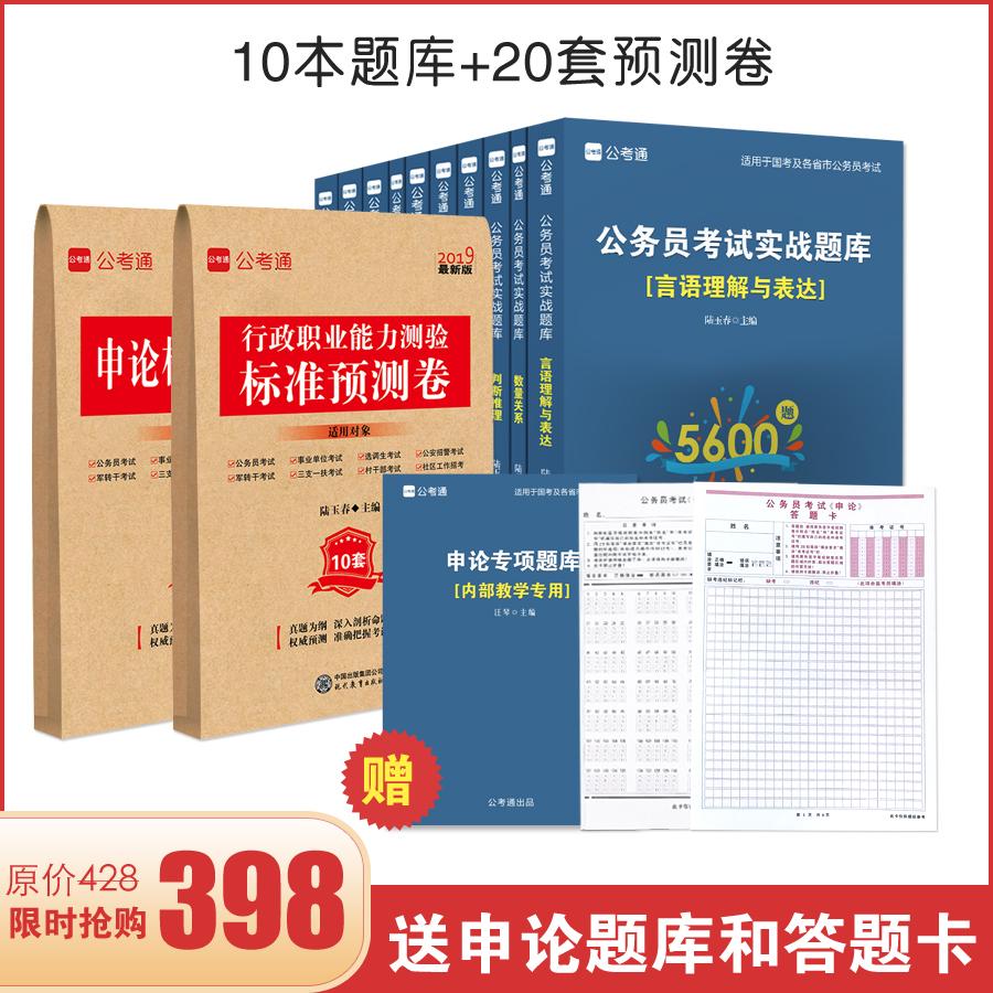 一本通+预测卷【20套】书籍(4)