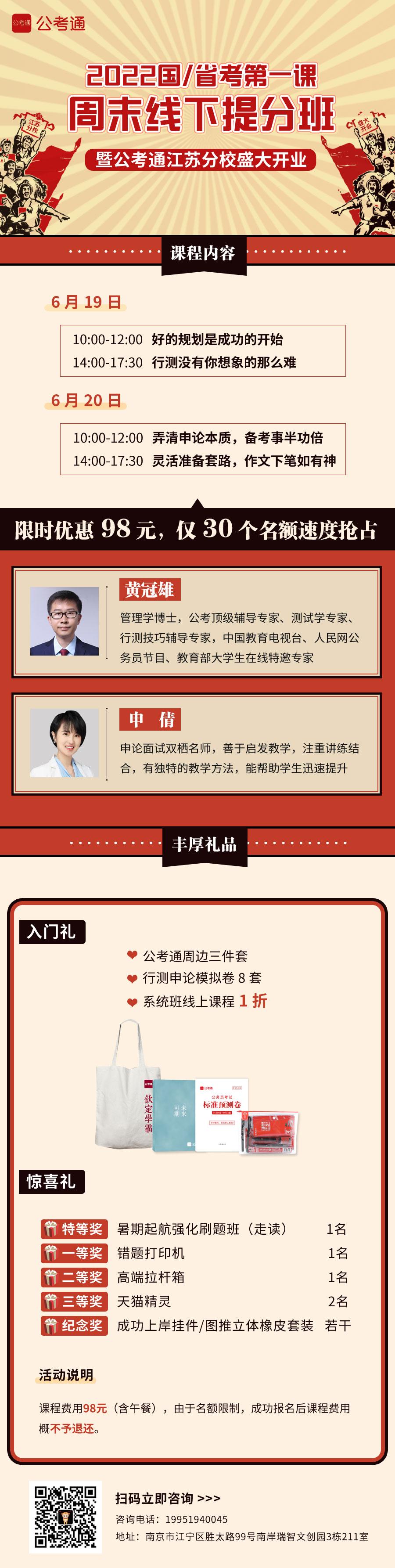 2022国/省考周末线下提分班(暨公考通江苏分校开业活动)