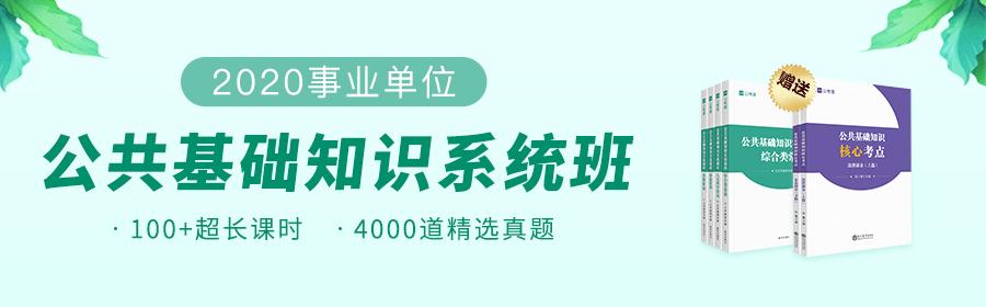 公基系统班900x280