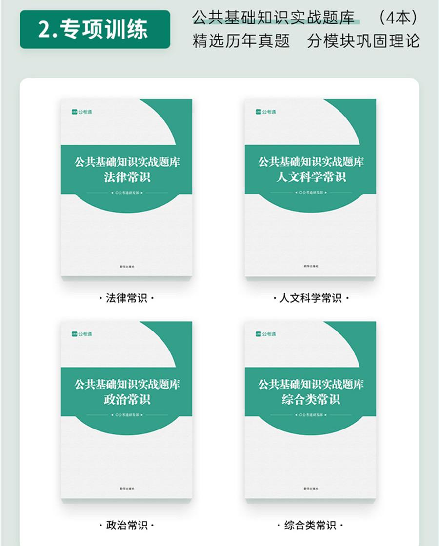 综合基础知识560题_[送公基教材6册]2020公共基础知识系统班/综合知识 - 公务员考试 ...