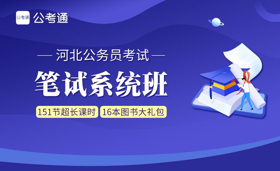 官方新动态!2021年河北省考公告即将发布?图3