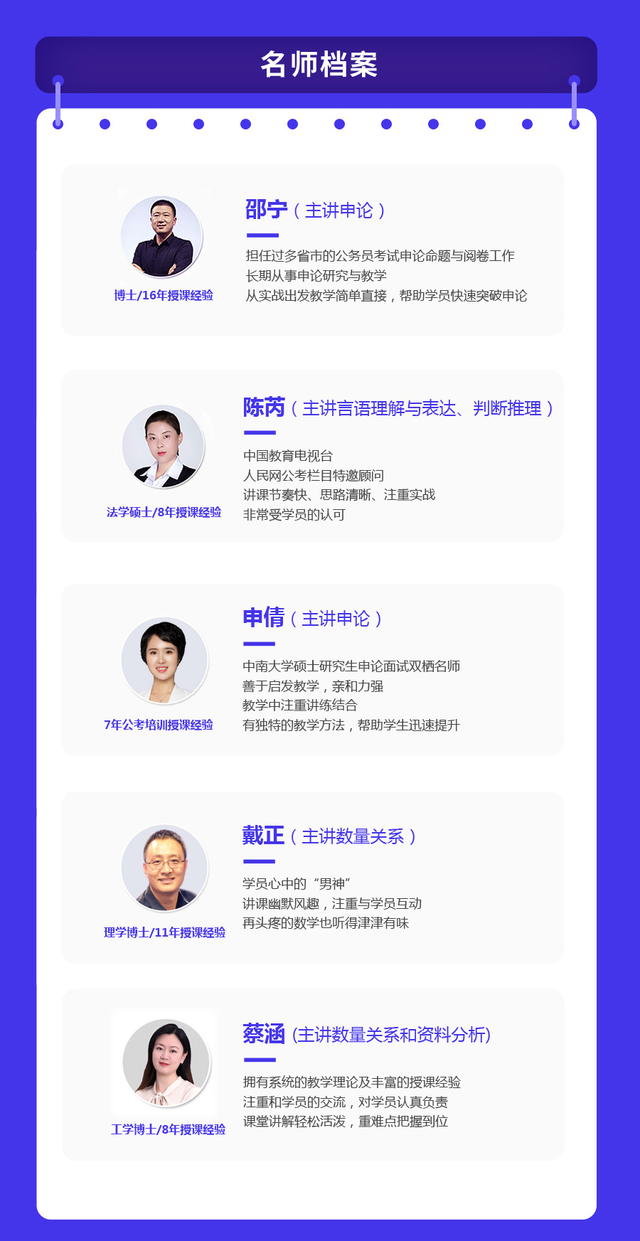2021年国考_江苏省考笔试系统班详情_08