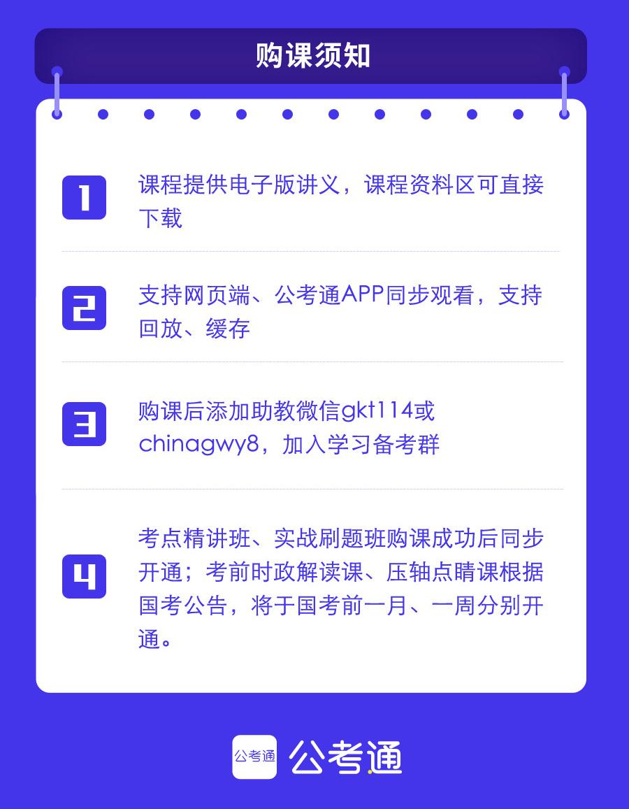2021年国考_江苏省考笔试系统班详情_09