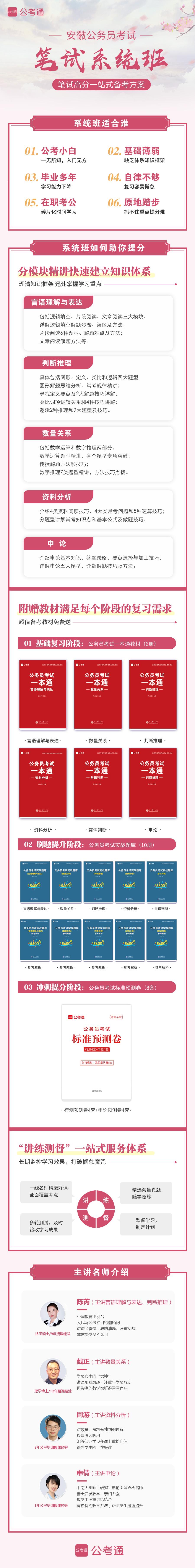 [送16册图书+8套预测卷]2022安徽笔试系统班(全新上线)