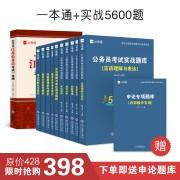 新版一本通用图_书籍套装讲练一体:一本通+实战5600题江苏