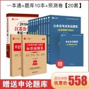新版一本通用图_一本通+预测卷【20套】书籍江苏2