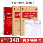 新版一本通用图_一本通+预测卷【20套】书籍山东1