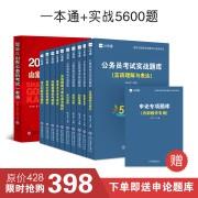 新版一本通用图_书籍套装讲练一体:一本通+实战5600题山东
