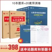 新版一本通用图_一本通+预测卷【20套】书籍(4)
