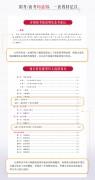 新版一本通用图_国考_省考均适用,一套教材足以