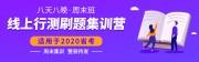 app广告图_行测集训营900x280