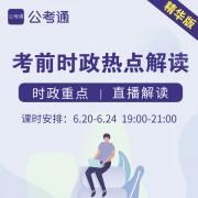 app广告图_时政弹窗2