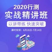 app广告图_行测弹窗1