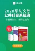 app广告图_军队文职弹窗1