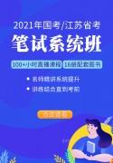 app广告图_国考系统班弹窗2