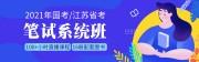 app广告图_省考系统班app