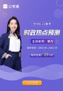 app广告图_时政预测