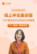 app广告图_线上申论集训营