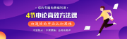 app广告图_申论体验课首页广告