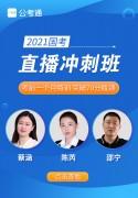 app广告图_冲刺班弹窗