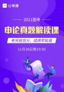app广告图_国考申论解读弹窗
