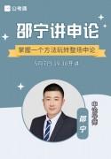 app广告图_5.7邵老师公开课