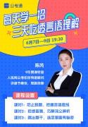 app广告图_6.7陈老师言语公开课