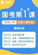app广告图_国考第一课弹窗