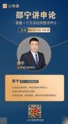 app广告图_6.22-23申论公开课详情