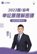 app广告图_申论理论原理解密课弹窗2031