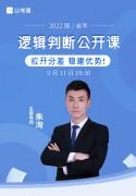 app广告图_8天吃透逻辑判断公开课