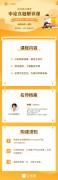 公开课_浙江省考申论解读详情页