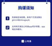 公开课_详情页2