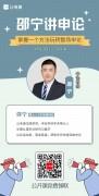 公开课_4.13邵宁公开课