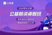 事业单位_2020军队文职详情_01