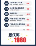 2020全程班_2公考全程班_03