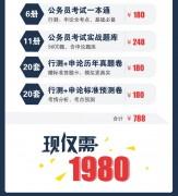 2020全程班_全程班修改3