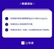 系统班_线下全封闭密训营详情_07