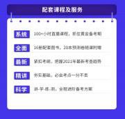系统班_2021年国考_江苏省考笔试系统班详情_02