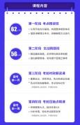 系统班_2021年国考_江苏省考笔试系统班详情_03