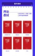 系统班_2021年国考_江苏省考笔试系统班详情_05