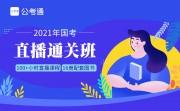系统班_2021年国考_江苏省考笔试系统班详情_01