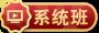 图标_系统班图标01